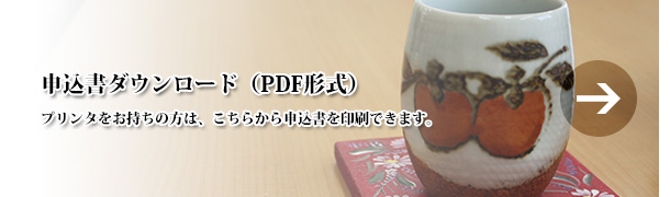 申込書ダウンロード(PDF形式)